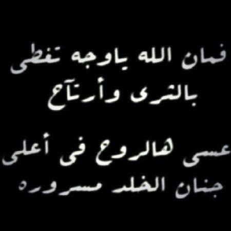 يا رب اجعل قبر أمي روضة من رياض الجنة آمين Words Arabic Quotes I Miss My Dad