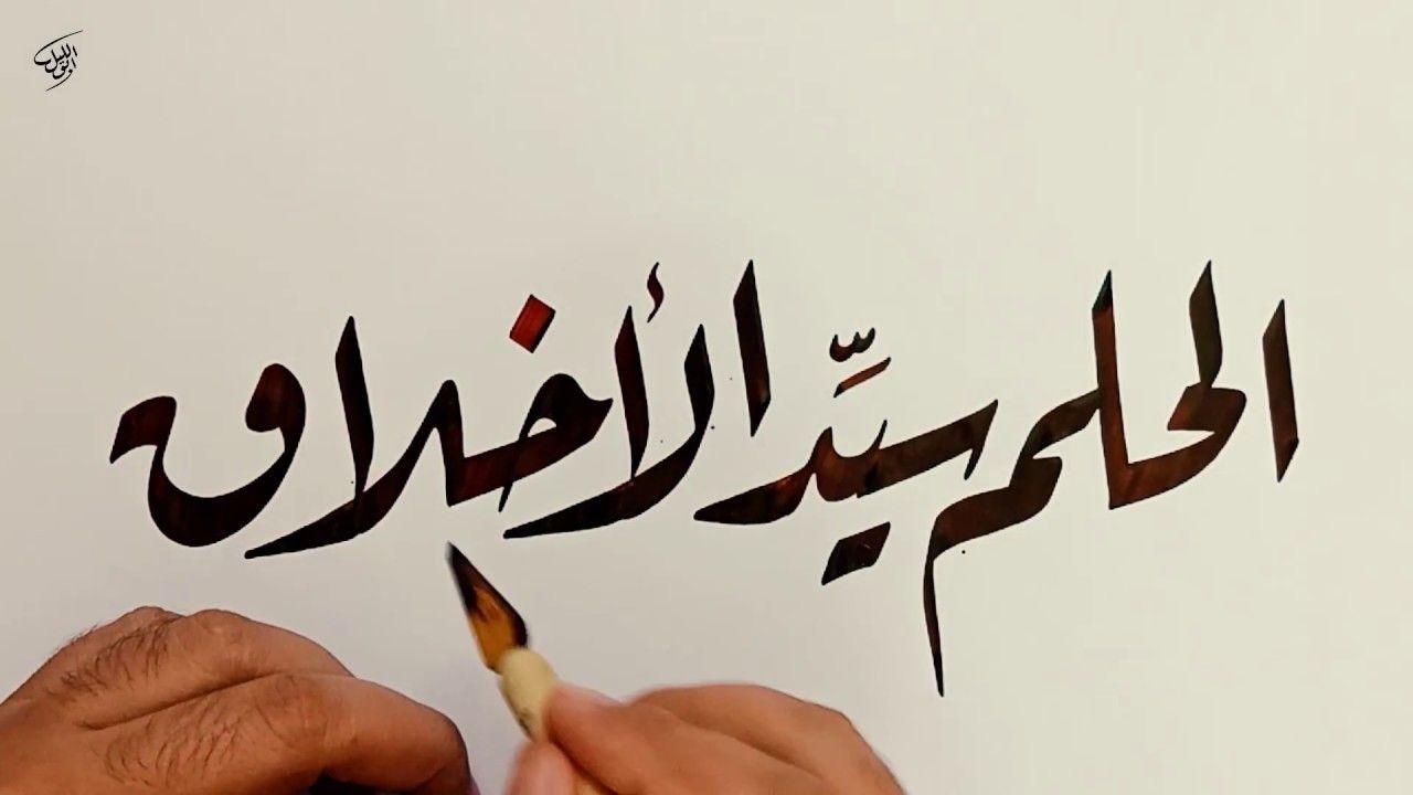 الحلم سيد الأخلاق Arabic Calligraphy Calligraphy Arabic