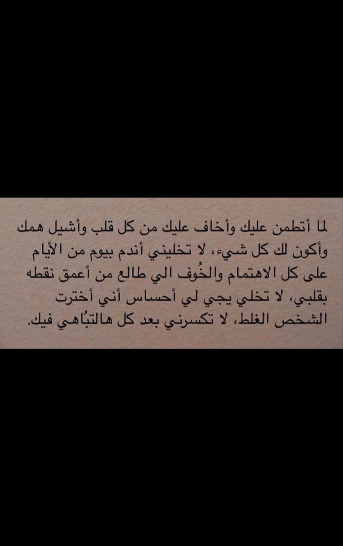 Pin By فتاه لطيفه On Story Real Life Quotes Words Quotes Short Quotes Love