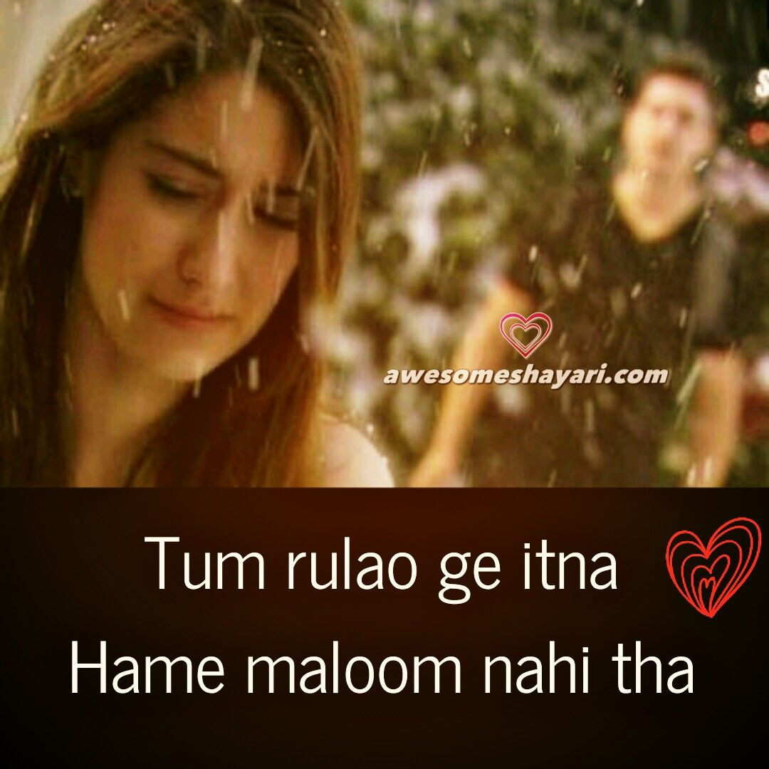 Tum rulao ge itna  Hame maloom nahi tha   तुम रुलाओगे इतना  हमे मालूम नही था is part of Relationship quotes -