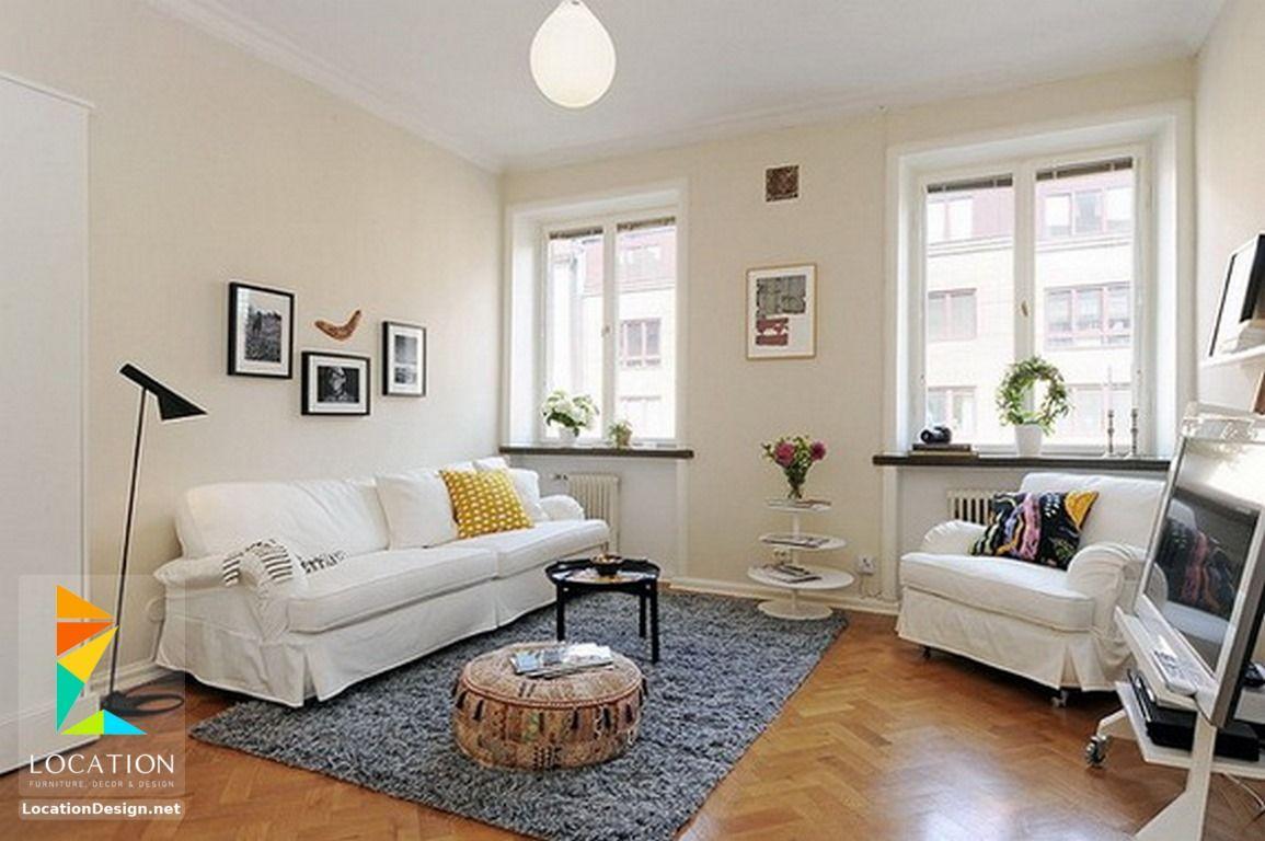 بالصور أجمل ديكورات شقق مصرية صغيرة وبسيطة Decorating Small Spaces Apartments Small Space Apartment Ideas Small Living Rooms