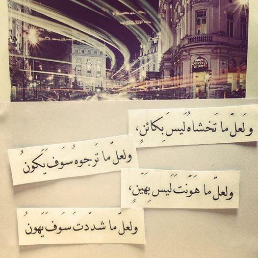 ولعل ما تخشاه ليس بكائن ولعل ما ترجوه سوف يكون ولعل ما هونت ليس بهين ولعل ما شددت سوف يهون Funny Arabic Quotes Quotations Cool Words