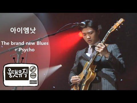 올댓뮤직 (All That Music) 아이엠낫 (iamnot) - The brand new Blues + Psycho - http://music.tronnixx.com/uncategorized/%ec%98%ac%eb%8c%93%eb%ae%a4%ec%a7%81-all-that-music-%ec%95%84%ec%9d%b4%ec%97%a0%eb%82%ab-iamnot-the-brand-new-blues-psycho/ - On Amazon: http://www.amazon.com/dp/B015MQEF2K