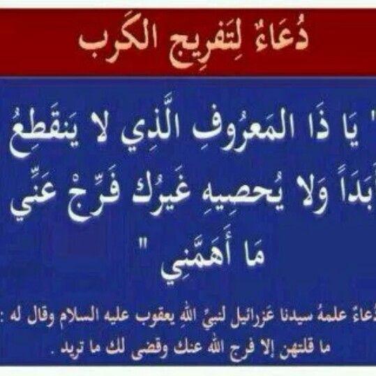دعاء لتفريج الكرب Morning Prayers Prayers Islam