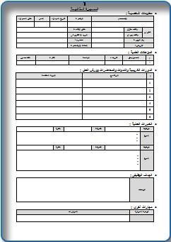 نموذج سيرة ذاتية جاهز للتعبئة افضل نموذج سيرة ذاتية نموذج سيرة ذاتية فارغ نموذج عمل سيرة Free Cv Template Word Cv Template Free Free Resume Template Word