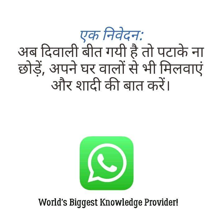 Diwali Funny Girlfriend Marriage Funny Picture Quotes Diwali Jokes Jokes In Hindi