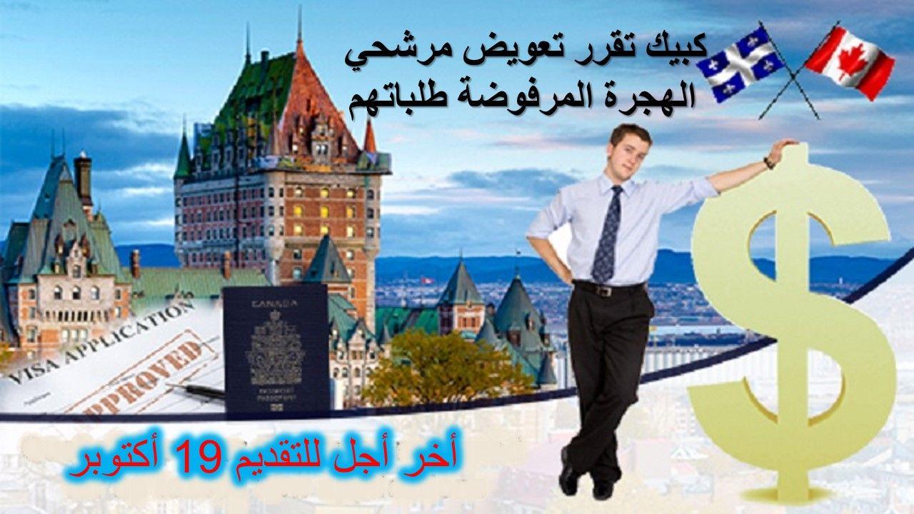 كبيك تقرر تعويض مرشحي الهجرة المرفوضة طلباتهم بشروط تابع الشرح Immigration Canada Movies Immigration