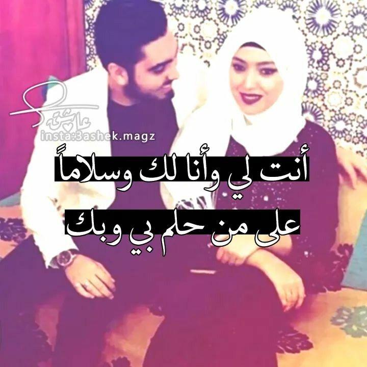سلاما ع من حلم بك وحلم بي هيما حياة القلب Movies Poster Movie Posters