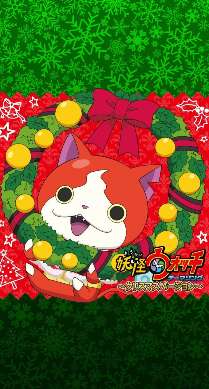 妖怪ウォッチ ジバニャンのクリスマス Iphone Wallpaper Smartphone Wallpaper Wallpaper