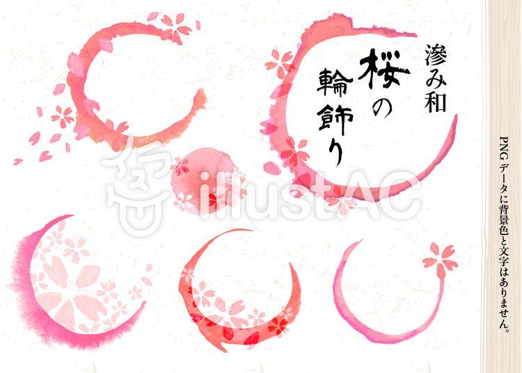 無料素材水彩風の春イラスト 桜の輪飾り 春 桜の木 桜 和風 Design
