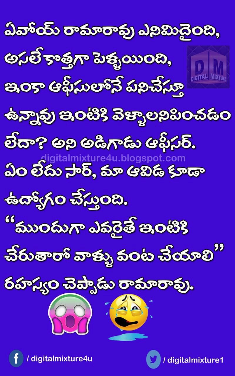 Pin By Sirisha On Quotes In 2020 Telugu Jokes Jokes Images Jokes