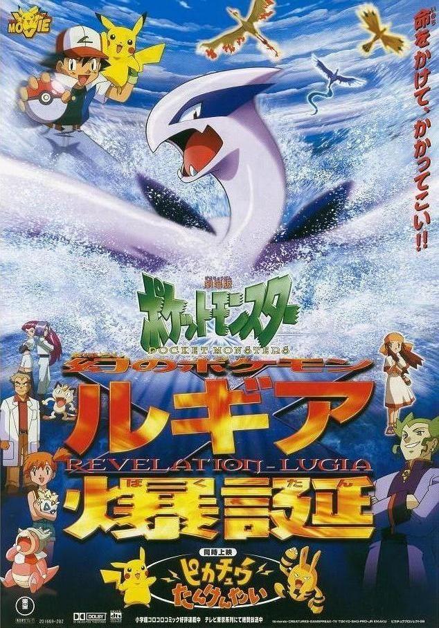 劇場版ポケットモンスター 幻のポケモン ルギア爆誕 pokemon movies pokemon pokemon lugia