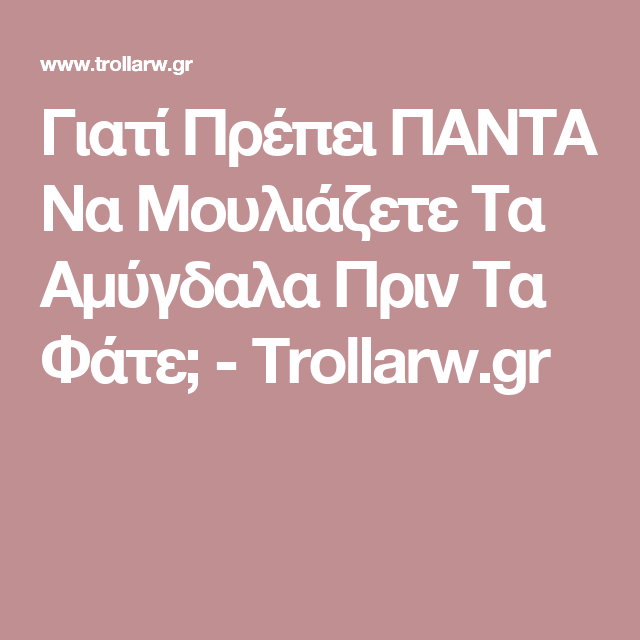 Γιατί Πρέπει ΠΑΝΤΑ Να Μουλιάζετε Τα Αμύγδαλα Πριν Τα Φάτε; - Trollarw.gr