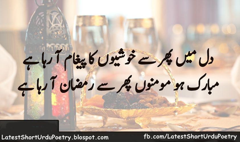 Ramzan Mubraka Urdu Poetry Latest Short Urdu Poetry Urdu Poetry Urdu Poetry
