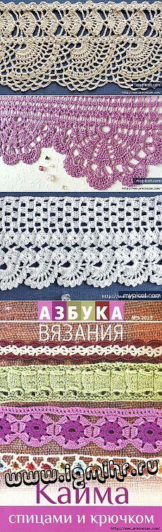 обвязка крючком | Записи с меткой обвязка крючком | www.arminesan.com