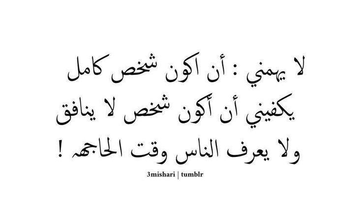 لا يعرف الناس وقت الحاجة اما النفاق فهناك المباح منه Words Quotes Quotations Life Quotes