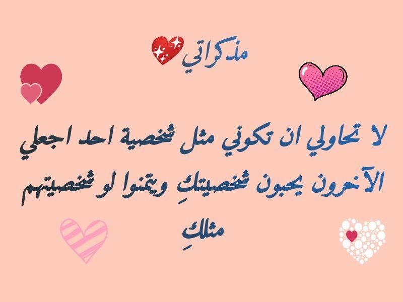 مذكراتي Home Decor Decals Arabic Calligraphy Decor