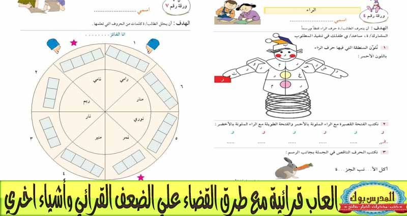 كيفية تعلم القراءة والكتابة بالمستوي الأول مع ماهية الضعف القرائي وطرق القضاء عليه ودور المعلم والطالب والمدرسه في ذلك وبعدها نقدم Map Teacher Map Screenshot