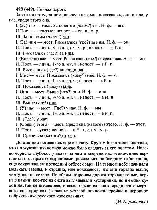Гдз по русскому языку 6 класс текучева