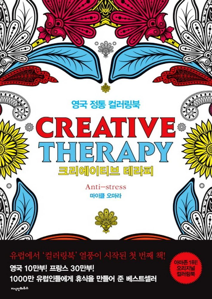 Creative Therapy Coloring Book Adult By Michael O Mara Anti Stress Art