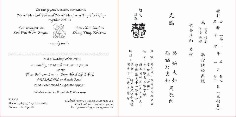 Chinese Wedding Invitations Template Elegant Chinese Wedding Invitat Wedding Invitation Inserts Chinese Wedding Invitation Wedding Invitation Wording Templates