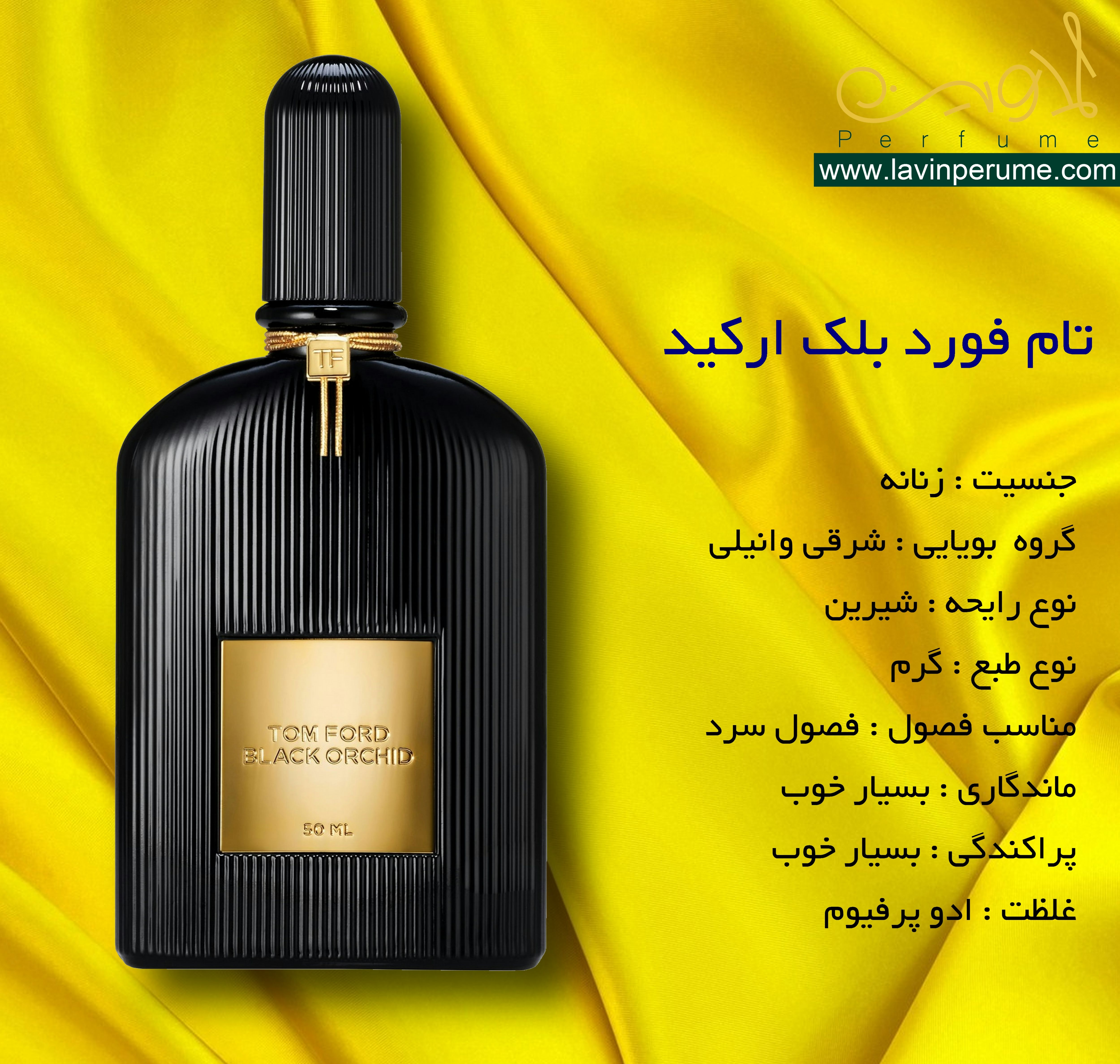 e26db19b2 تام فورد بلک ارکید - Tom Ford Black Orchid | perfume | Perfume ...