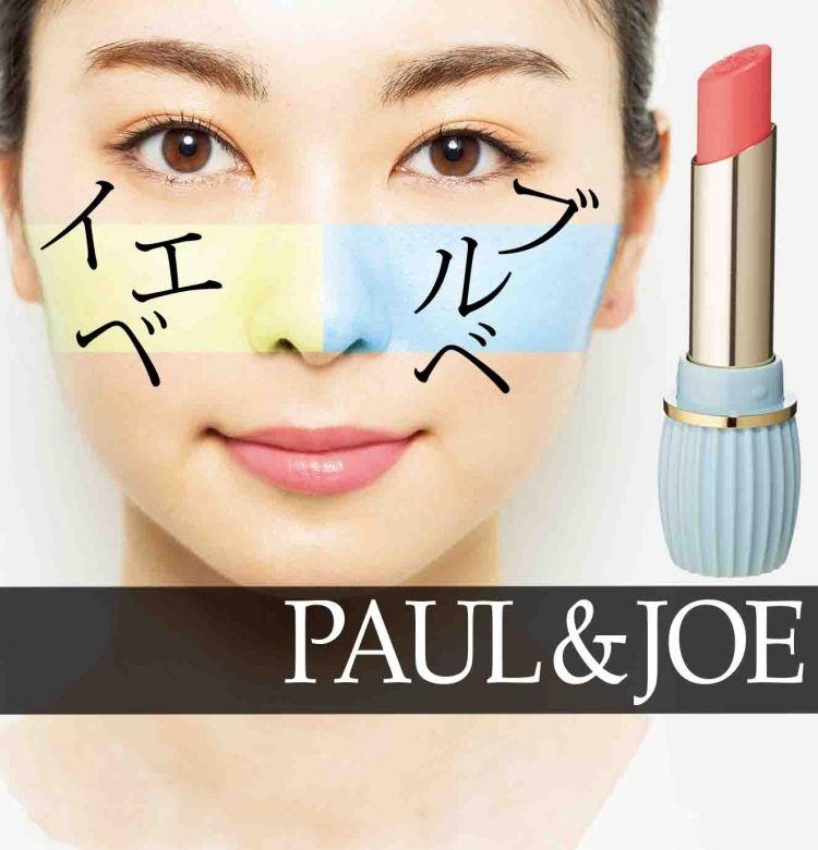 イエベ ブルベ 人気のポール ジョーのリップ25色から絶対に似合う色を徹底検証 イエベ 美容 ブルベ