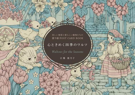 Waltzes For The Seasons Coloring Book Kanoko Egusa Japanese Craft Book Coloring Postcard Coloring Books Card Book Postcard Book