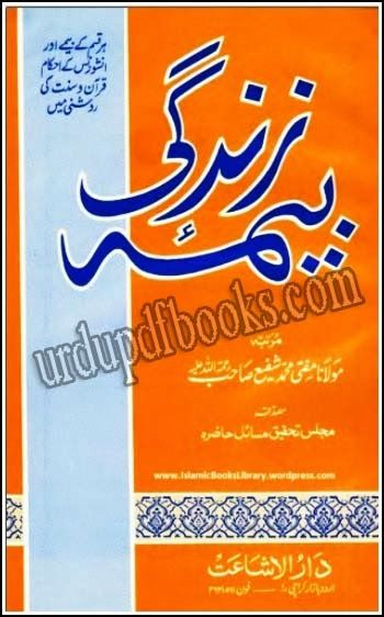 Beema E Zindagi Life Insurance In Urdu Pdf Islamic Book Containing The Information About Life Insurance What Does Islam Pdf Books Free Pdf Books Download Books