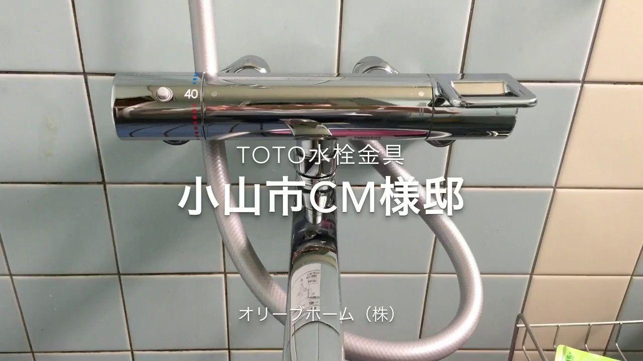 お風呂のシャワー蛇口の交換 小山市cm様邸浴室水栓金具 浴室 水栓 水栓