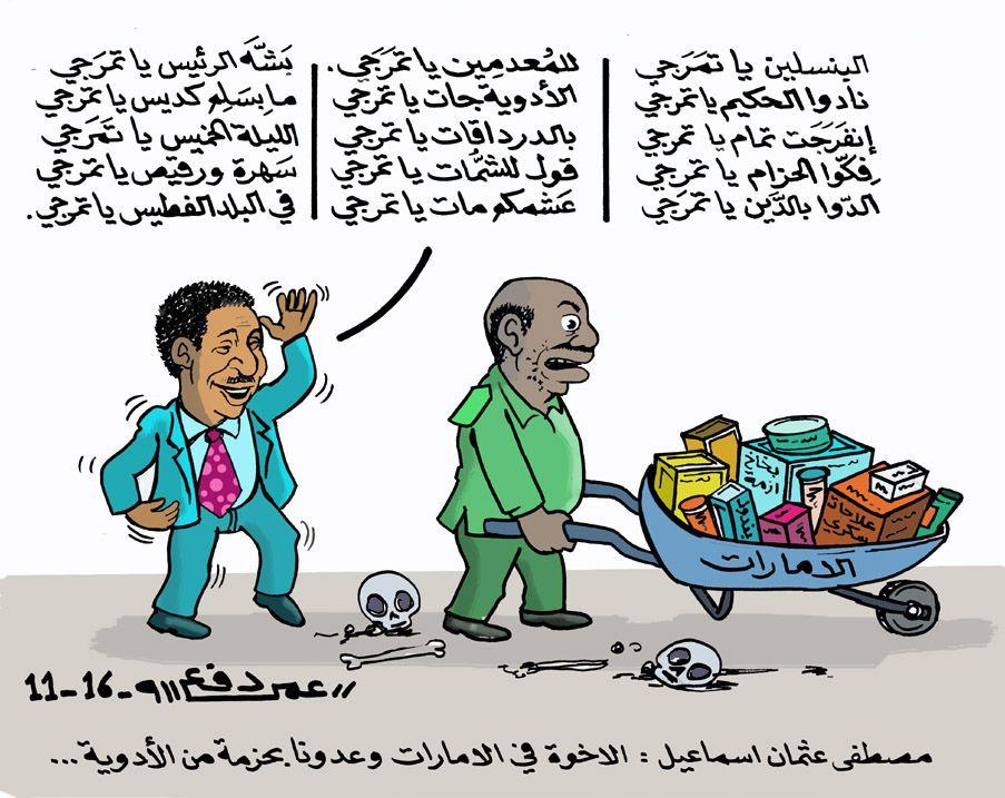 كاركاتير اليوم الموافق 01 ديسمبر 2016 للفنان  عمر دفع الله عن مصطفى عثمان اسماعيل
