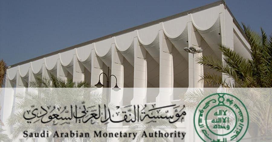 تحديد أوقات دوام البنوك خلال شهر رمضان وإجازتي عيد الفطر والأضحى عممت مؤسسة النقد العربي السعودي ساما اليوم الخميس مؤسسة ال World Saudi Arabia Arabians
