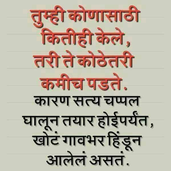 Marathi Thought Marathi Quotes Pinterest Marathi Quotes Life
