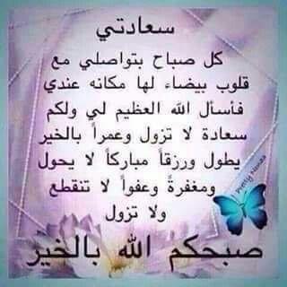 صباحيات صباح الخير صباح الورد صباح الخيرات دعاء الصباح يسعد صباحكم Good Morning Prayers Good Evening