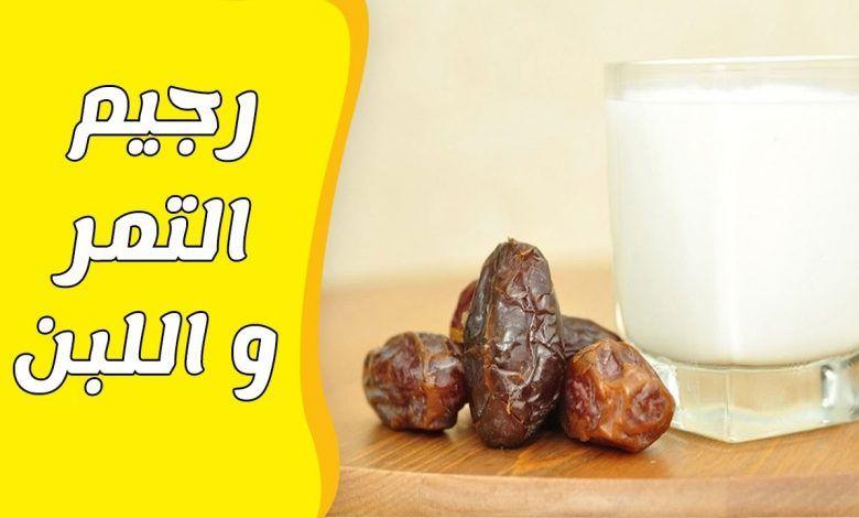 رجيم التمر واللبن Food Diet Milk