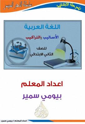 اساليب وتراكيب صف ثاني ابتدائي شاملة بيومى سمير Pdf مكتبة لسان العرب Books