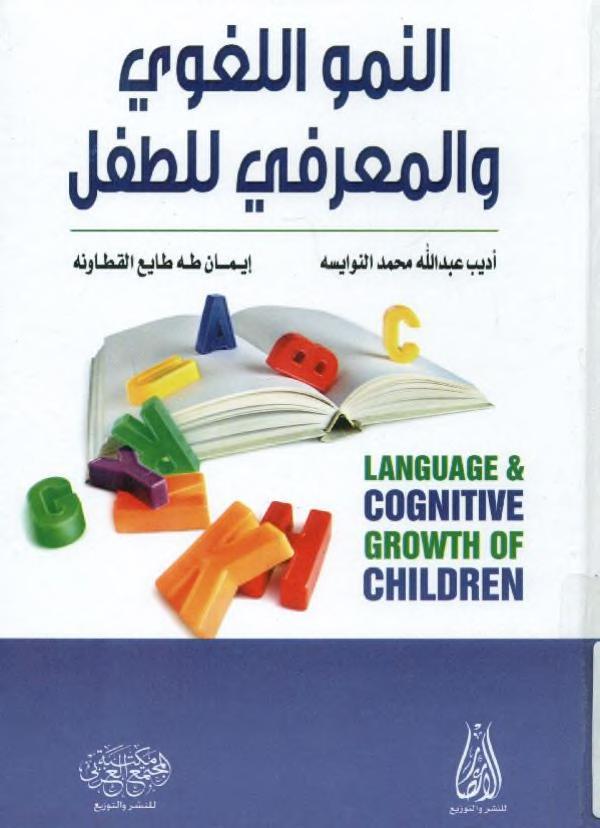 النمو اللغوي و المعرفي للطفل Free Download Borrow And Streaming Internet Archive Learning Websites Pdf Books Reading Arabic Books