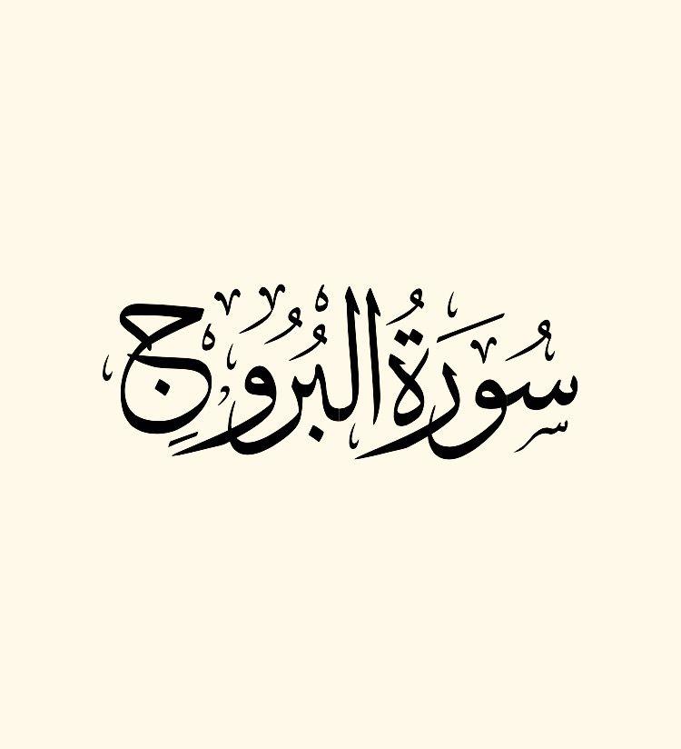 سورة البروج قراءة وديع اليمني Hintergrund