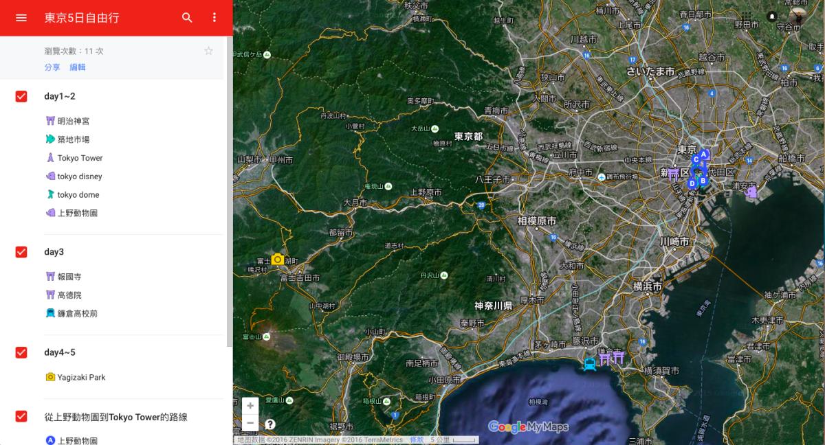 2分鐘學會用google我的地圖my-maps規劃自由行旅遊行