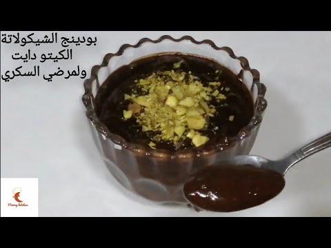 2 بودينج الشيكولاته الكيتو دايت او لمرضى السكري بدون نشا لذيذ جداا و محسوب السعرات حلويات الكيتو دايت Youtube Food Desserts Pudding