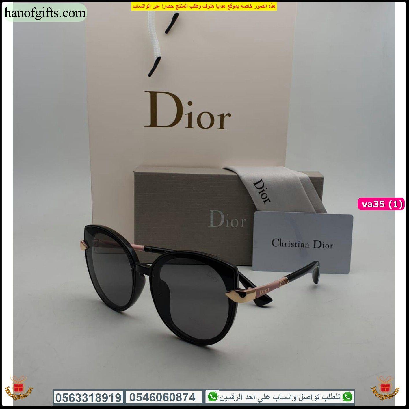 نظارات ديور نسائي درجة أولى مع جميع ملحقات الماركة كيس و علبة و كرت الماركة هدايا هنوف Round Sunglasses Oval Sunglass Glasses