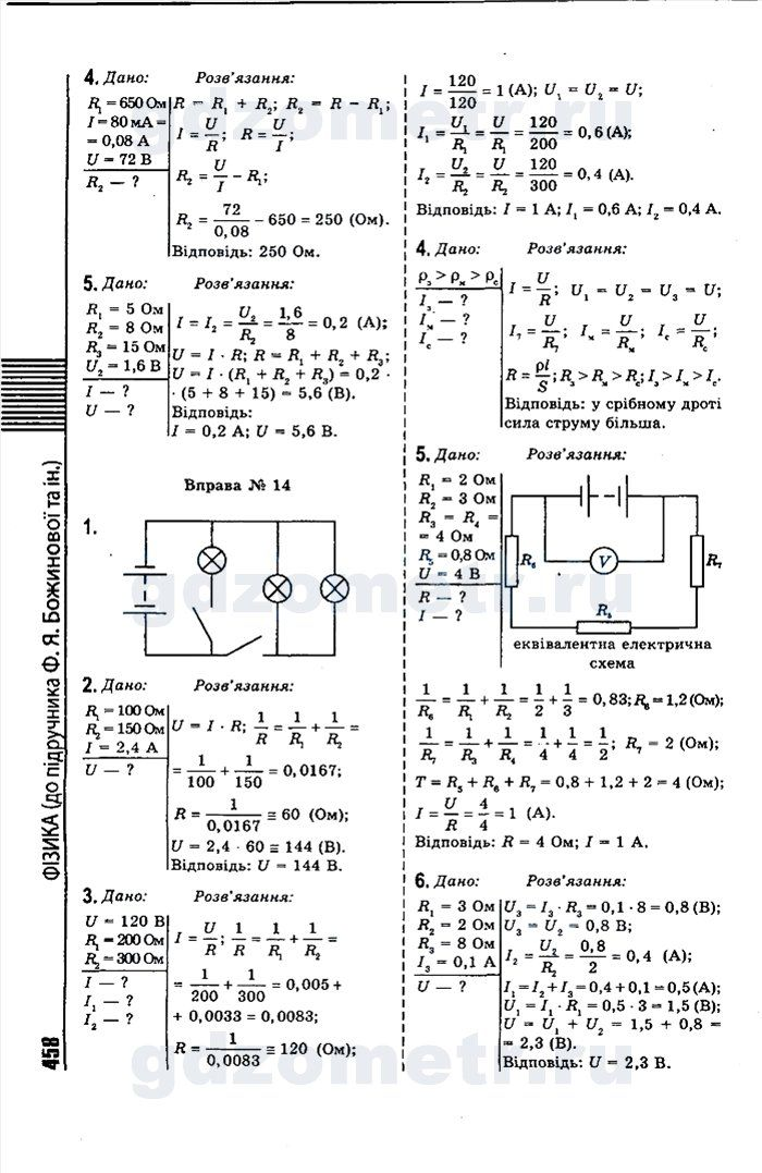 гдз по фізиці 9 клас божинова