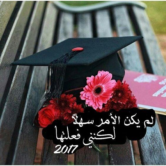 Pin By Roua Elfahkri On الحمد و الشكر لله Graduation Wallpaper Graduation Party Centerpieces Graduation Images