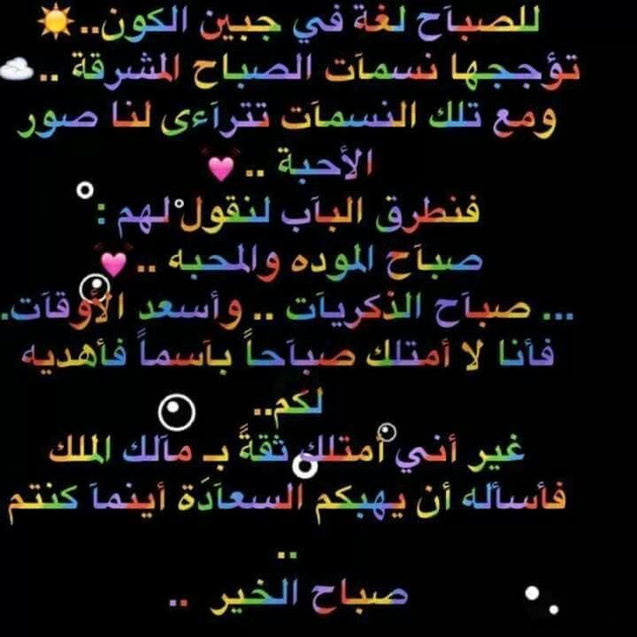 صباحكم خير من الدنيا وما فيها صباح الخير على الجميع بالخير والبركة Rema Romantic Love Quotes Romantic Love Love Quotes