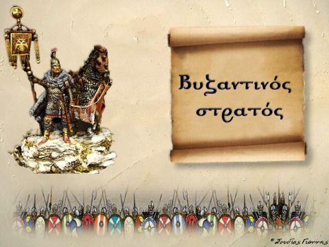Ο βυζαντινός στρατός