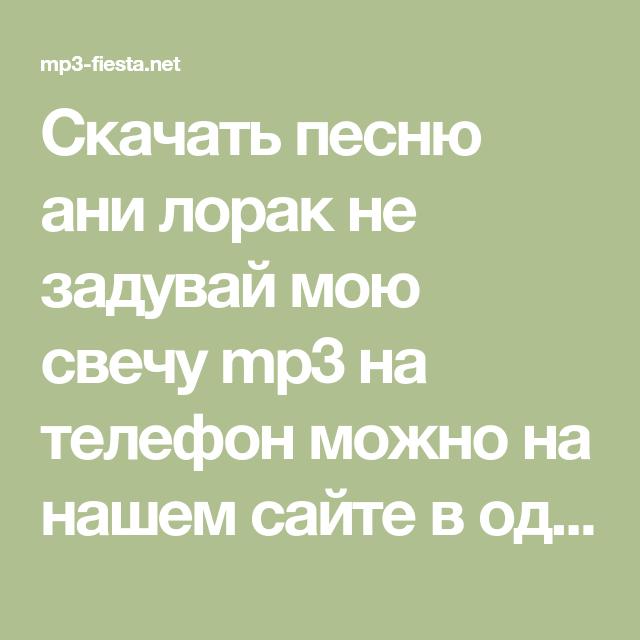 Skachat Pesnyu Ani Lorak Ne Zaduvaj Moyu Svechu Mp3 Na Telefon Mozhno Na Nashem Sajte V Odin Klik Music