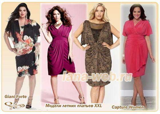 Женские платья 48-50 лето