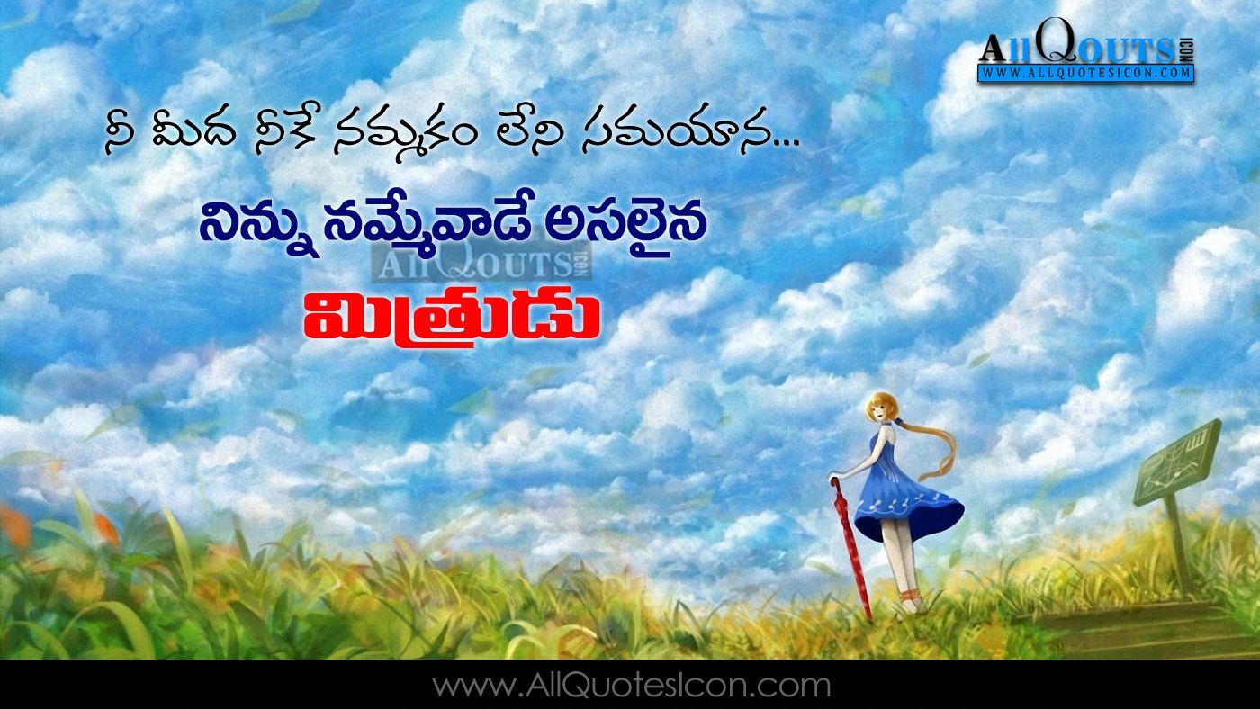 Best Friendship Quotes In Telugu Wallpapers True Friendship Messages Telugu Quotes Pictures For Whatsapp Jpg 1400 788
