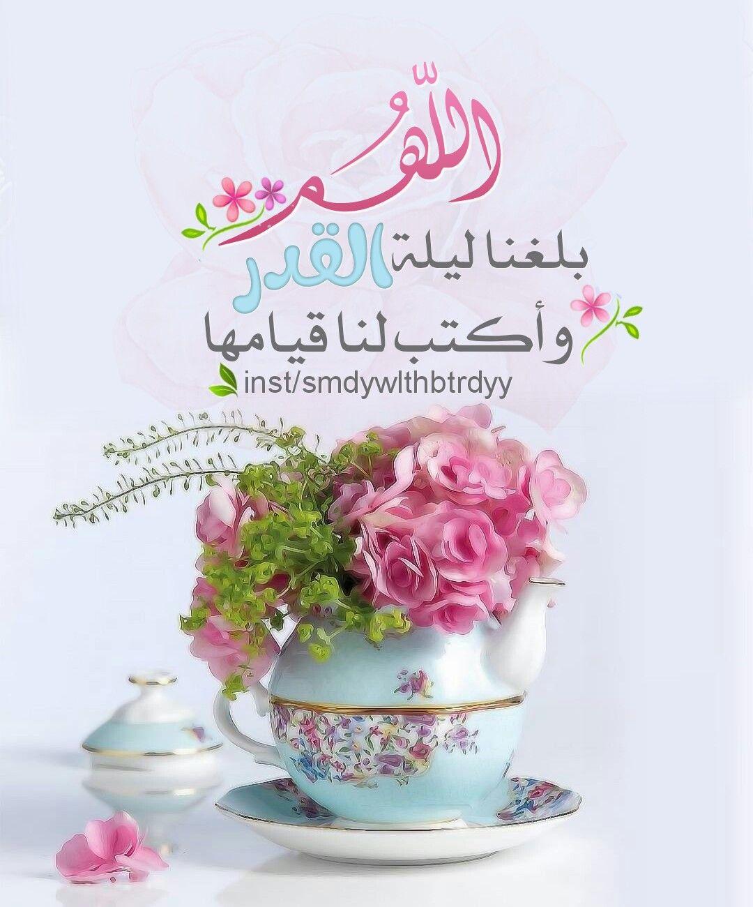 اللهم بلغنا ليلة القدر وأكتب لنا قيامها Place Card Holders Ramadan Place Cards
