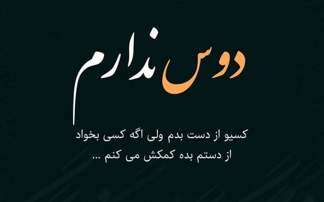 Fashiion Mad Designer Mohadese Persian Quotes Text On Photo Farsi Poem